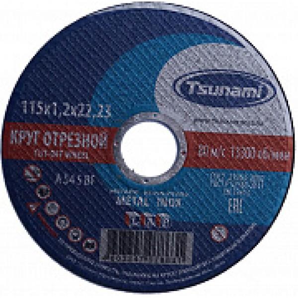Круг отрезной по металлу 125*1,2*22 TSUNAMI