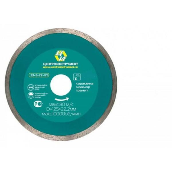 Алмазный диск для чистого реза с подачей воды  230*22,2мм  ЦИ 23-3-22-230